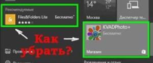 Как отключить рекомендуемые приложения Windows 10