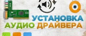 Как обновить и установить драйверы для звуковой карты на ОС Windows 10