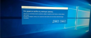 12 шагов по исправлению ошибки Windows 10 – Не удается войти в учетную запись