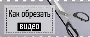 Как обрезать часть видео в ТикТоке, лучшие способы и приложения