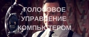 ТОП 7 программ для голосового управления компьютером с Windows 10 на русском