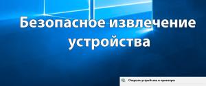 3 способа безопасного извлечения устройства в ОС Windows 10 и как его убрать