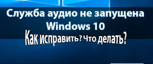 Что делать, если в Windows 10 не отвечают службы звука и 5 способов запуска