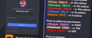 Описание топ-12 русских и не только Дискорд-серверов для игры Бравл Старс