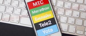 Самый худший оператор сотовой связи в России: что говорит народное мнение