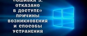 Исправление в Windows 10 системной ошибки 5 – Отказано в доступе, Командная строка