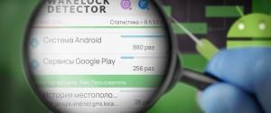Приложения, разряжающие батарею смартфона и как их отключить