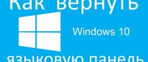 8 способов восстановления значка языка, если пропала панель в ОС Windows 10