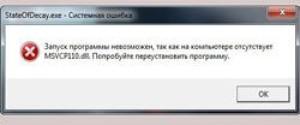 Msvcp140.dll скачать для Windows 10 x64 – отсутствует файл, как исправить