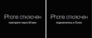 """Исправляем ошибку """"iPhone отключен, подключитесь к iTunes"""""""