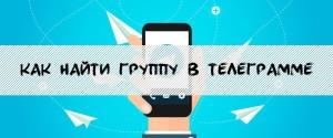 Как в Телеграме можно найти группу или сообщество с разных гаджетов