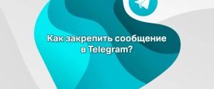 Как в группе в Телеграме можно закрепить сообщение на разных устройствах