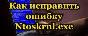 6 шагов, как исправить ошибку ntoskrnl.exe с синим экраном на Windows 10 x64