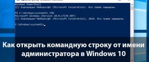 Как на Windows 10 запустить Командную строку от имени Администратора – 7 шагов