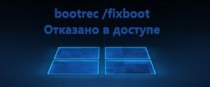 Причина отказа в доступе bootrec/fixboot на ОС Windows 10 и что делать, 4 шага