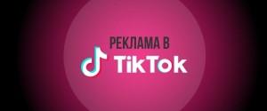 Как в ТикТоке найти рекламодателей и сделать рекламу, стоимость пиара