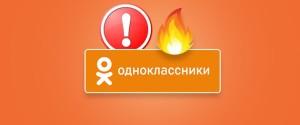 10 секретных функций в соцсети Одноклассники, которые Вы можете сделать