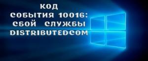 Как исправить ошибку DistributedCOM с кодом 10016 на Windows 10, 3 способа