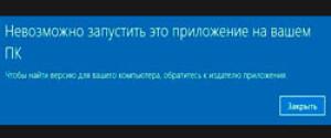Невозможно запустить это приложение на вашем ПК Windows 10 – что делать?