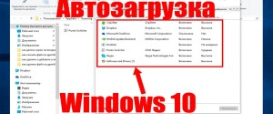 Включение и способы настройки меню автозапуска приложений в ОС Windows 10