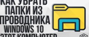 Как убрать папки из раздела Этот компьютер в ОС Windows 10, 3 способа удаления