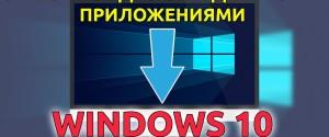 Как просто обрезать видео на компьютере с системой Windows 10, инструкция