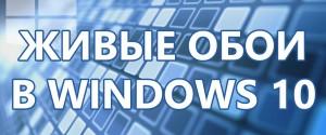 Как сделать гифку для Рабочего стола и установить живые обои на ОС Windows 10