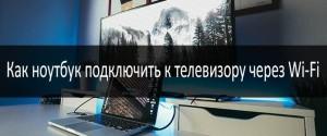 Как можно подключить ноутбук с Windows 10 к телевизору через Wi-Fi