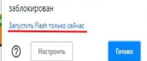 """Что значит """"Flash контент на этой странице заблокирован"""""""