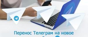 Как можно перенести Телеграм на другой телефон и синхронизировать