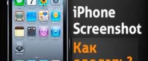 Как сделать снимок экрана (скриншот) на iPhone