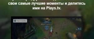 Исправляем ошибку playstv_launcher.exe