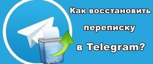Как в Телеграме можно восстановить переписку и вернуть удаленные сообщения