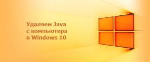 Как можно полностью удалить Java с компьютера с системой Windows 10