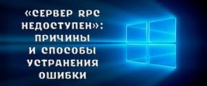 Почему сервер RPC недоступен и 8 способов исправления в системе Windows 10