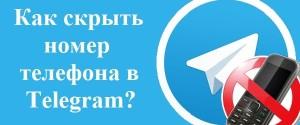 Как в Телеграме можно скрыть свой номер телефона от других пользователей