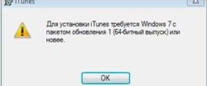 """Ошибка """"Для установки iTunes требуется Windows 7 с пакетом обновления 1"""" – как исправить"""