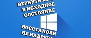 При восстановлении компьютера с Windows 10 возникла проблема – изменения не внесены