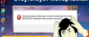 """Что за ошибка """"Отсутствует msvcp120 dll на компьютере"""" – как исправить в Windows 10 8 7"""