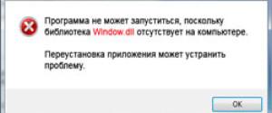 Как скачать и установить библиотеку window.dll для Windows