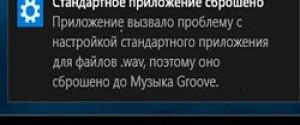 """Исправляем ошибку """"Стандартное приложение сброшено"""" Виндовс 10"""