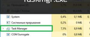Обзор процесса Taskmgr.exe в Windows – за что отвечает, можно ли отключить