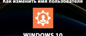 Как можно изменить имя пользователя в системе Windows 10 – 9 способов