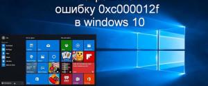 Как на ОС Windows 10 исправить ошибку с кодом 0xc000012f, 9 способов