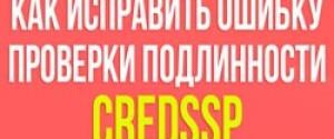 Ошибка шифрования CredSSP 866660 – как исправить