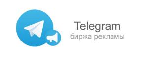 Биржи рекламы в Телеграме, как купить и стоимость, есть ли бесплатная