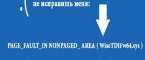 Устраняем ошибку PAGE_FAULT_IN_NONPAGED_AREA в Windows 10