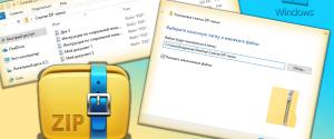 Как заархивировать и открыть Zip-файл на ПК с ОС Windows 10, инструкция