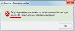 Что за ошибка OpenCL.dll, как исправить?