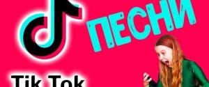 Какими способами можно найти музыку и песню из ТикТока, топ-5 сервисов